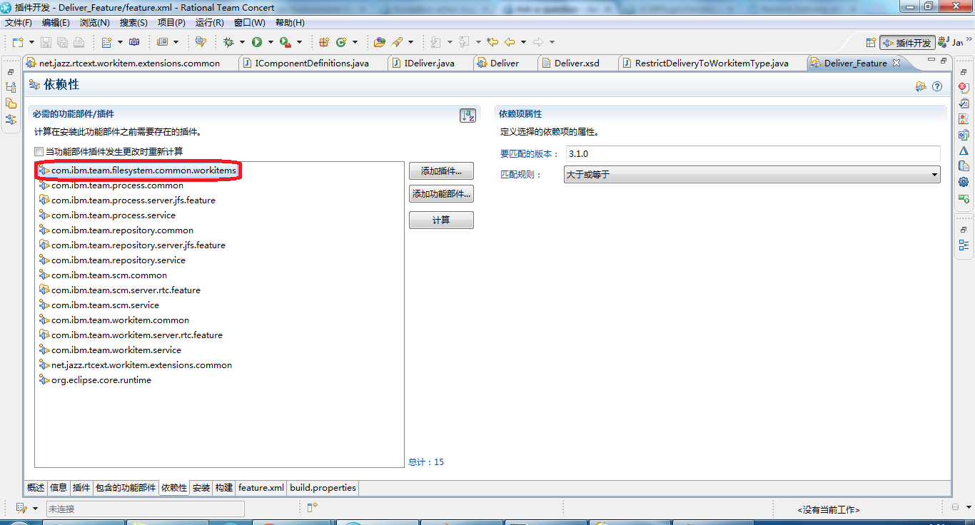 """The feature project depends on the plug-in """"com.ibm.team.filesystem.common.workitems"""""""